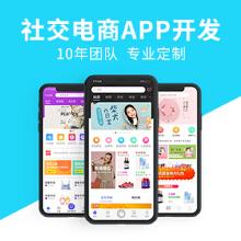 威客服务:[133565] 商城APP电商app综合性电商社交商场移动应用app开发