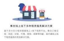 支付宝芝麻信用 服装免押租赁商城外卖积分兑换点餐外卖小程序模板源代码