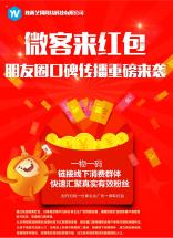 红包墙店面客户营销推广  线上线下结合运营推广 微客来红包