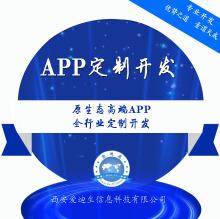 威客服务:[132256] 企业APP定制化开发