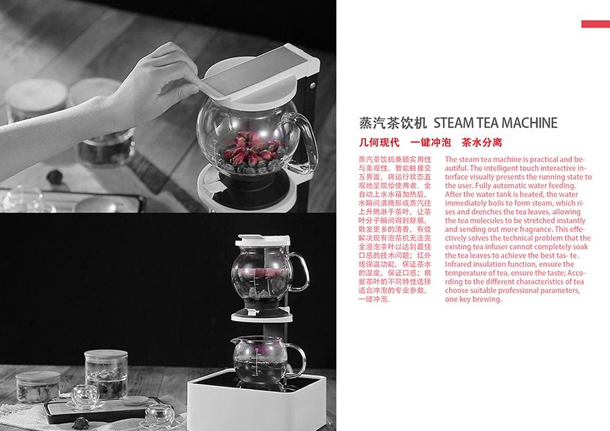 蒸汽茶饮机