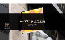 品牌设计——AONE发型造型店