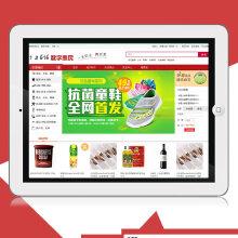 湖南12616数字惠民电商平台