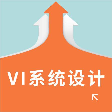 VI设计/资深设计师原创/满意为止