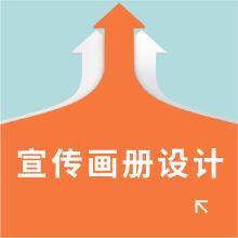 威客服务:[133747] 企业宣传画册/产品宣传画册/资深设计师原创/满意为止