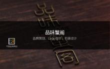 品牌策划◆LOGO◆包装设计◆品味蟹阁◆如何以品牌形象实现产品溢价