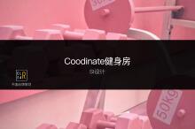 SI设计 Coordinate健身房 甜美风运动网红打卡地