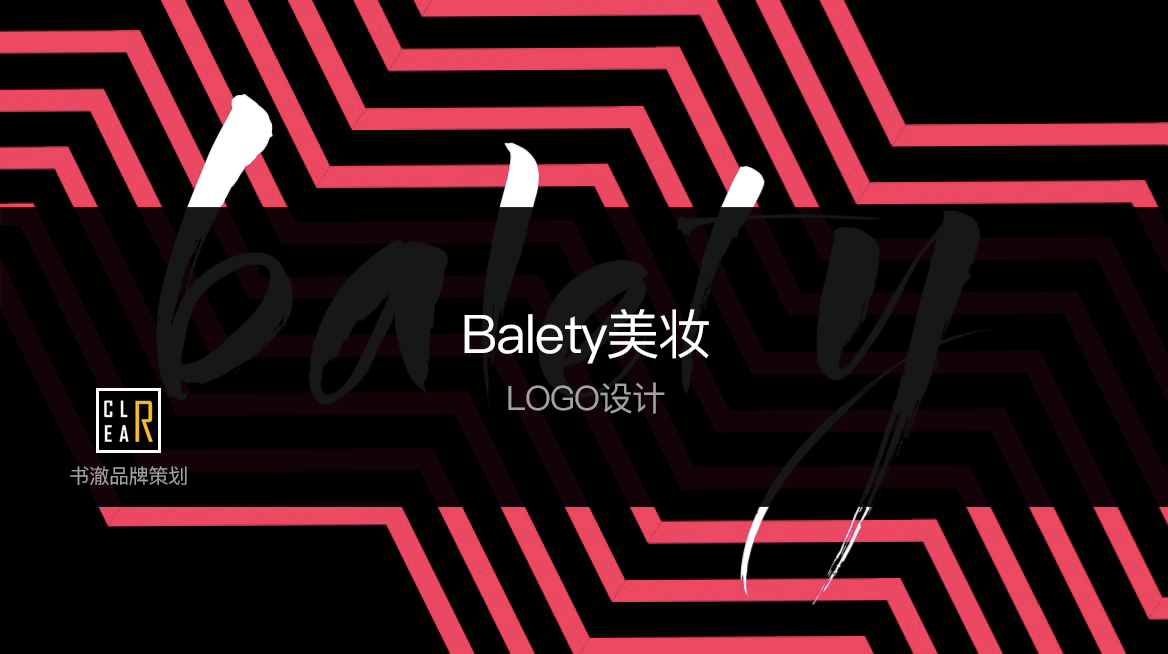 LOGO设计——Balety美妆