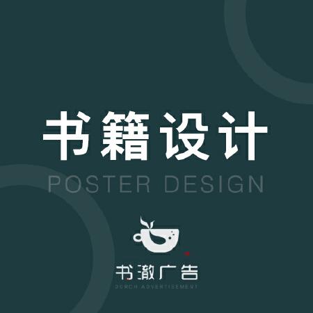 书籍设计书籍装帧平面设计书籍排版封面设计
