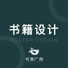 威客服务:[133760] 书籍设计书籍装帧平面设计书籍排版封面设计