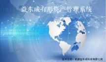 有形资产管理系统最新版 资产管理系统 资产管理软件源码