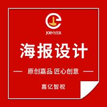 威客服务:[133795] 企业形象海报产品海报户外海报活动背景海报设计企业文化背景设计