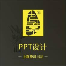 威客服务:[133849] 【上嘉PPT设计】追求艺术与技术的完美结合!
