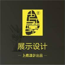 威客服务:[133850] 【上嘉展示设计】匠心服务,独特构思,完美呈现!