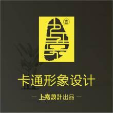 威客服务:[133853] 【上嘉卡通形象设计】独特的思维+匠心服务=赢得下一次瞩目