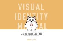 北极食客全案视觉设计方案