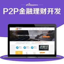 威客服务:[112817] 互联网金融服务平台建设 合规建设 银行存管对接 电子签章 PC、H5、App