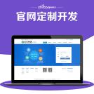 威客服務:[112839] 企業網站定制開發 企業信息化建設