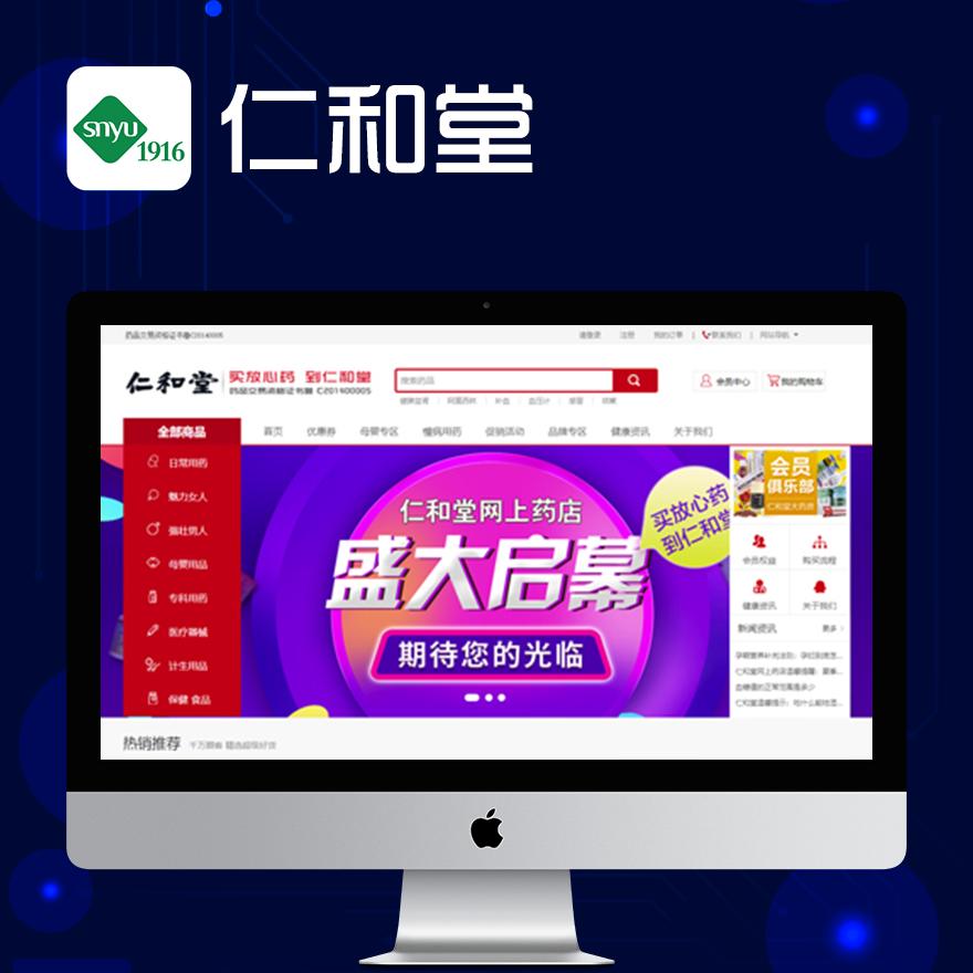 网上药店商城-仁和堂