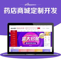 网上药店商城 资格证办理 销售系统 库存系统 促销系统 PC、H5、App