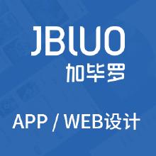 APP WEB设计