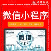 威客服务:[133952] 小程序,微信小程序,小程序开发,北京小程序开发,微信小程序开发,微信公众平台小程序,居语科技
