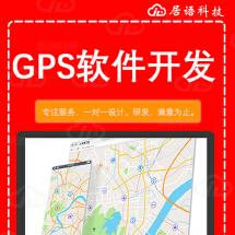 GPS软件开发,GPS车辆监控定位平台开发,GPS报修软件,GPS地图定位开发,高德地图,百度地图,腾讯地图,居语科技