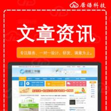 威客服务:[79110] 文章管理系统,新闻发布系统,小说网站,资讯网站,小说建站系统,居语科技