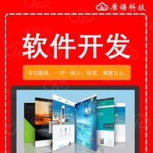 北京,软件开发公司,软件开发,软件开发技术,电商,商城,平台化,共享化,居语科技