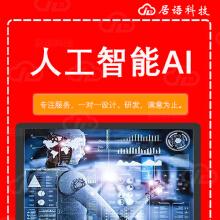 威客服务:[133959] 人工智能AI,机器人,语言识别,图像识别,自然语言处理,专家系统,智能AI模拟,居语科技