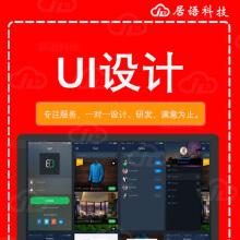 威客服务:[79109] UI设计公司,界面设计公司,软件界面设计公司,UI设计服务,ui咨询,高端网站设计公司,UI外包,居语科技