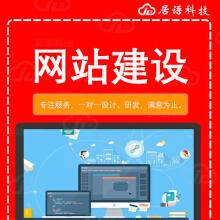 威客服务:[79108] 网站建设,网站制作,北京网站建设,北京网站制作,居语科技