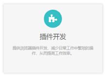 威客服务:[133971] 插件开发
