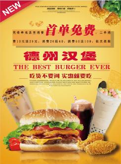 汉堡包宣传单