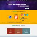 简伊教学网站开发