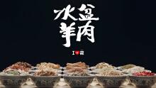 餐饮品牌 形象宣传