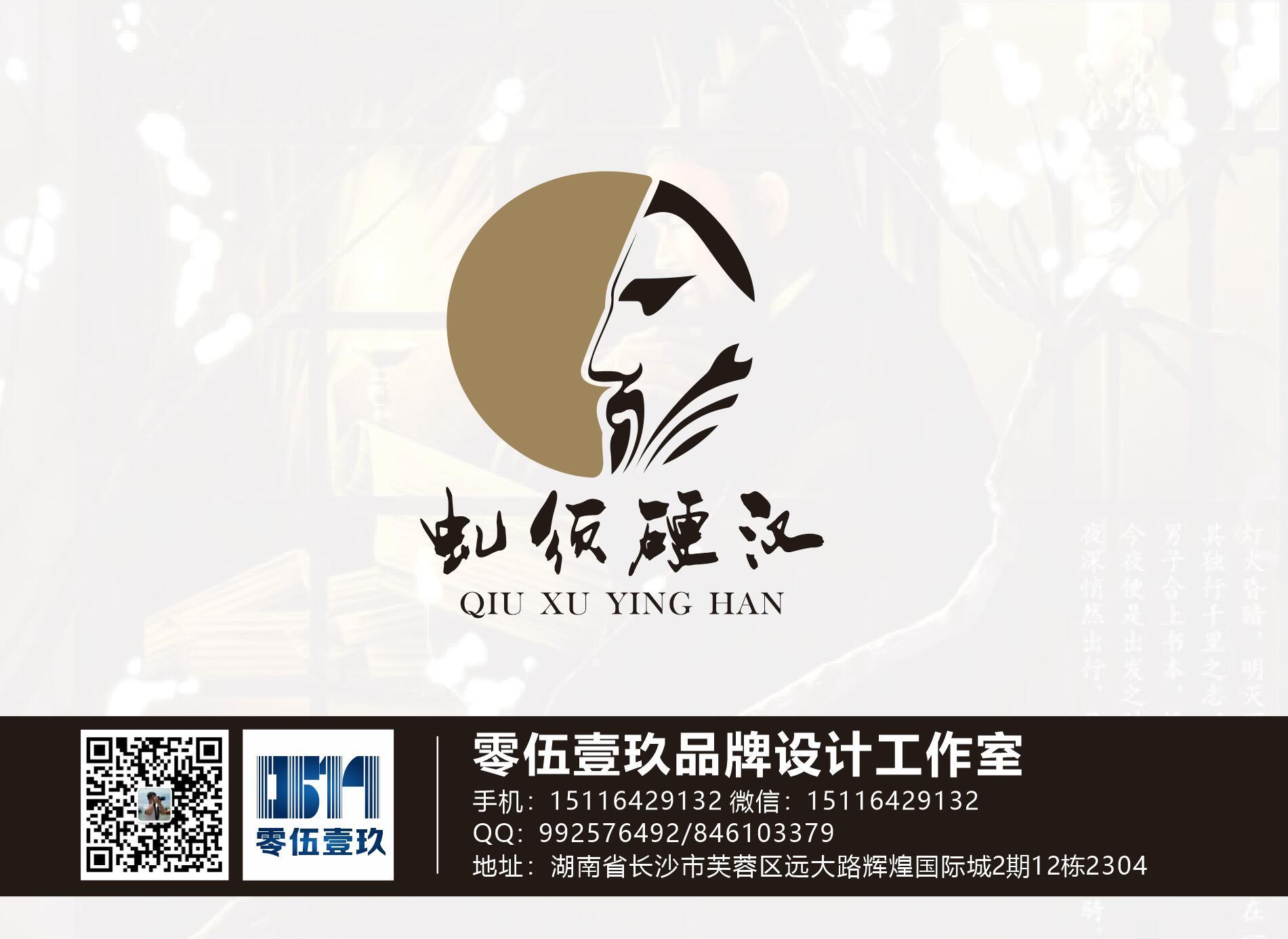 酒类品牌logo设计
