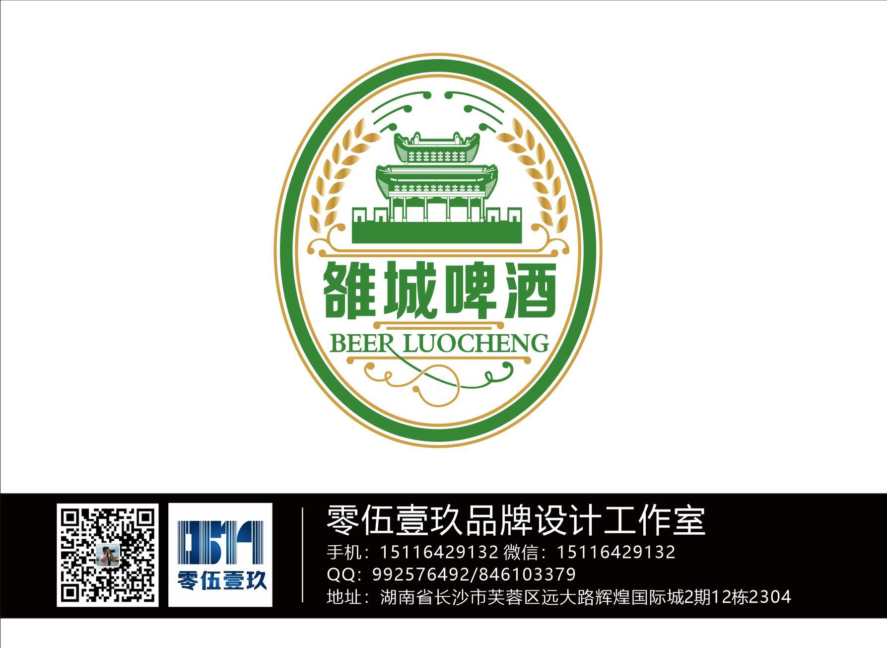 啤酒logo