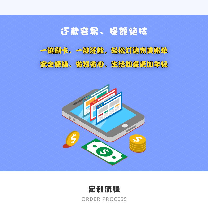 信用卡代还/信用卡管家/APP定制开发
