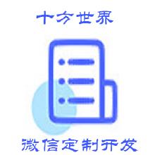 威客服务:[134136] 微信公众号开发