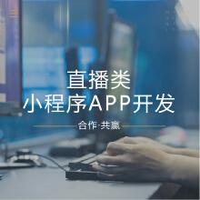 威客服务:[134118] 直播类APP小程序开发