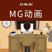 威客服务:[134108] MG动画制作