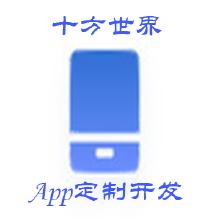 威客服务:[134140] 【APP定制开发】免费咨询!电商餐饮/教育金融各行业系统