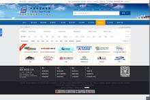 中国智慧城市网官网建设
