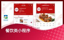 威客服务:[134101] 【微信小程序】微信公众号开发●微信小程序开发●餐饮小程序开发