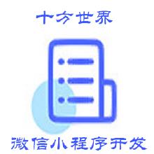 【小程序定制开发】免费咨询!微信电商餐饮/教育金融等系统