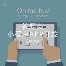 威客服务:[134119] 答题类APP小程序开发