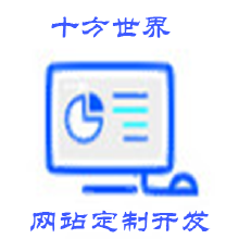 【网站定制开发】免费咨询!企业官网/电商教育金融/各行业系统