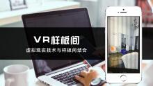 《VR样板间》 虚拟现实与样板间结合