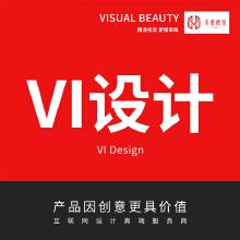 威客服务:[134150] 企业VI设计全套定制设计公司vi设计系统餐饮VIS升级设计